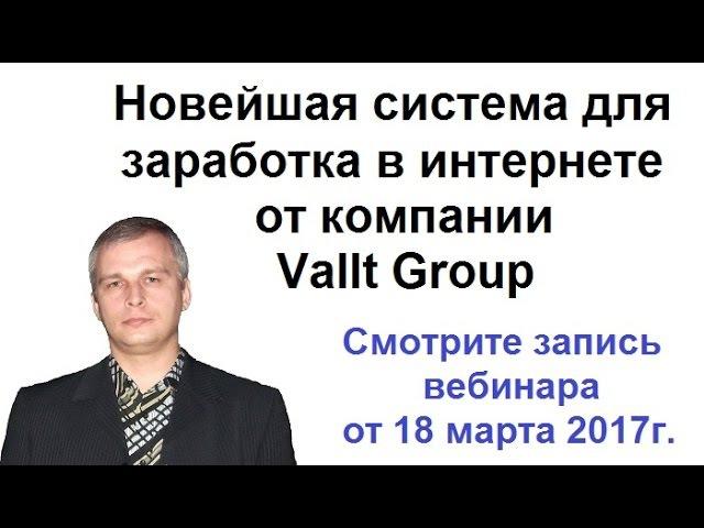 Новейшая система для заработка в интернете от компании Vallt Group