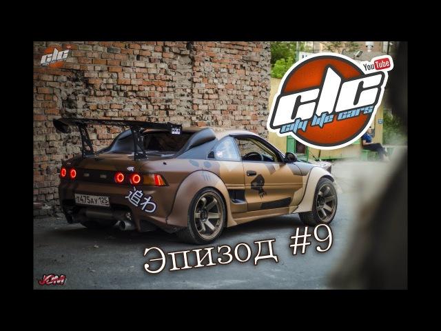 C L C City Life Cars Эпизод №9 mr2 sw20 авто выставка в Гае поездка в Оренбург