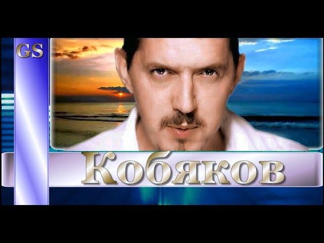 Его хочется слушать снова и снова Аркадий Кобяков Ну что ж прощай