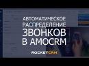 Автоматическое распределение входящих звонков в amoCRM. Виджет RocketCRM