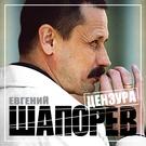 Евгений Шапорев - Песня канарейка