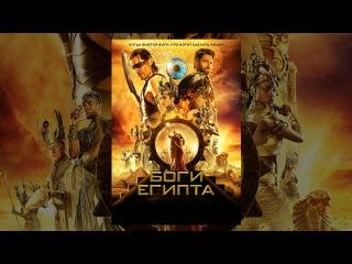 Боги Египта (2016)   Gods of Egypt   Фильм в HD