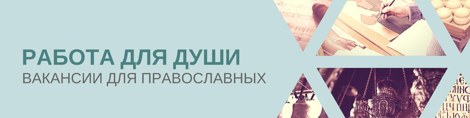 Удаленная работа для православных вакансии freelance job for russians