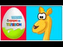 Киндер сюрприз. Животные для детей 1 Часть. Развивающие мультики про животных.