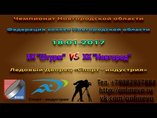 ЧНО ХК Штурм (В.Новгород) (4:8) ХК Новгород (В.Новгород) Ледовый дворец ФХНО
