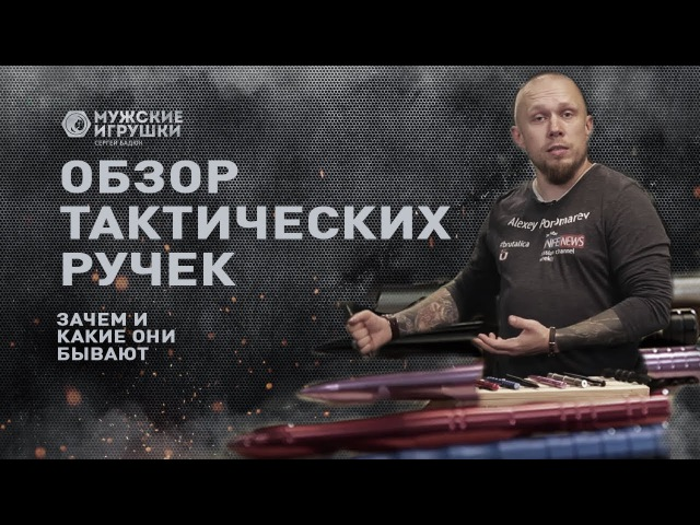 Обзор тактических ручек какие они бывают и зачем их иметь или дарить с Алексеем Бруталикой