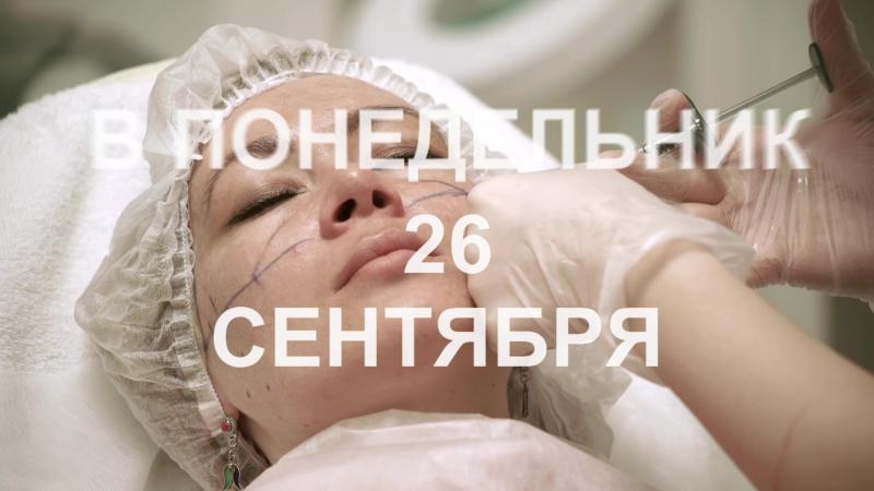Анонс 2 го выпуска Стать красивой с Марией Ширшаковой
