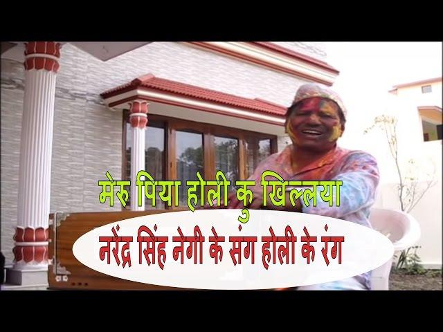 Holi ku khillaya Holi Celebration Garhwali song with Narendra singh Negi Live