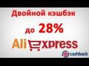 Двойной кэшбэк до 28% с Алиэкспресс при помощи сервиса ЕПН ePN cashback