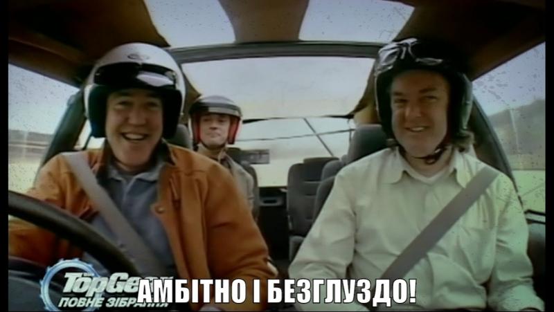 Top Gear Амбітно і безглуздо Renault Espace Cabrio Невже це так складно
