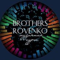 BrothersRovenko