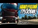 Мега новый грузовик в euro truck simulator 2(ets 2 1.25)! 14