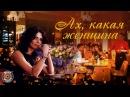 САМЫЕ ЛУЧШИЕ ПЕСНИ. Сборник душевных песен Ах, какая женщина