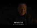 【4】-【权力的游戏】Game of Thrones 第七季 第一集 | Уютный Китайский | 学神的博客