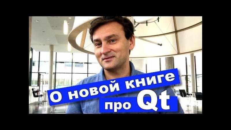 📚 Макс Шлее о работе над новой книгой Qt 5 10 профессиональное программирование