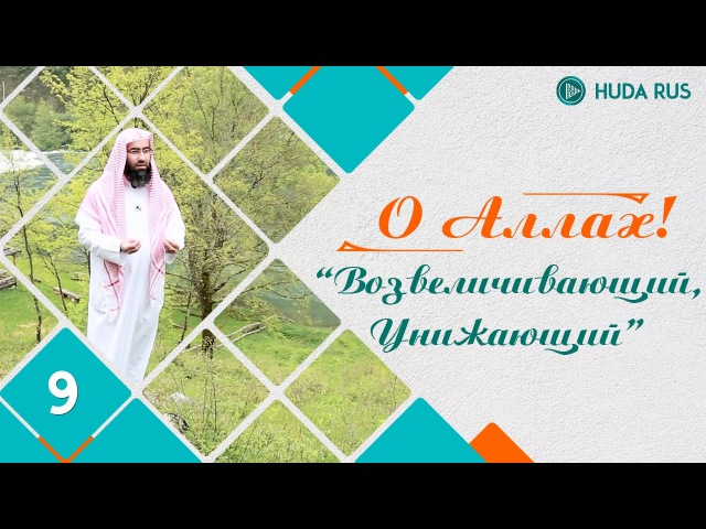 О Аллах   Имена Аллаха аль-Муизз и аль-Музилль   Шейх Набиль аль-Авады