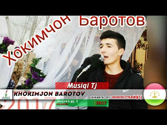Хокимчон Баротов Гариби 2017 Khokimjon Barotov Gharibi 2017