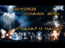 История создания Арды, о Валар и Майар Властелин Колец / The Lord of the Rings