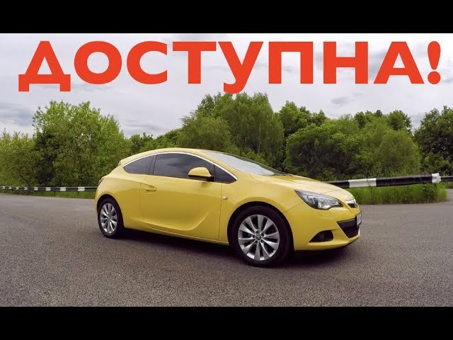 Opel Astra J GTC Sport V1.6 плюсы и минусы.