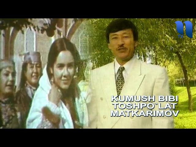 Toshpo`lat Matkarimov Kumush bibi Тошпулат Маткаримов Кумуш Биби
