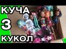 Распаковка посылки с КРУТЫМИ куклами Монстер Хай и Эвер Афтер Хай из Америки Monster high dolls