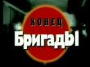 Криминальная Россия Конец Бригады