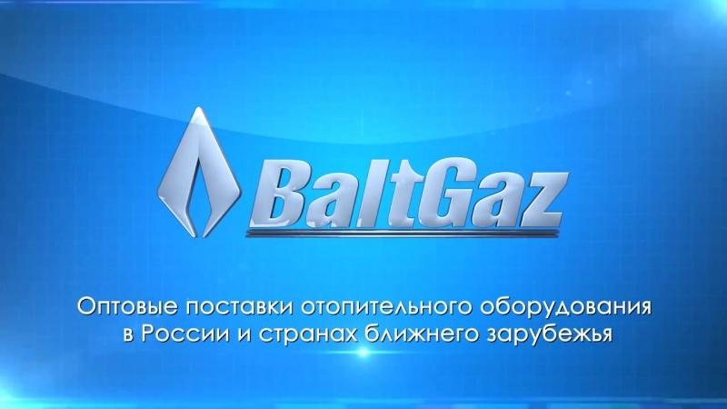Видео визитка BaltGaz Групп (HD)