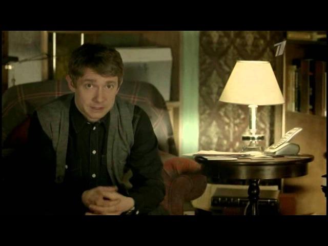 Sherlock BBC Ходите в гости по утрам