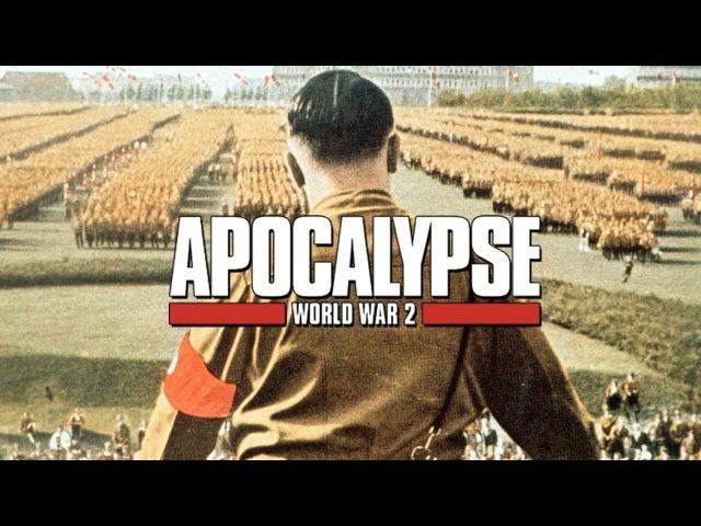 Апокалипсис Вторая мировая война V