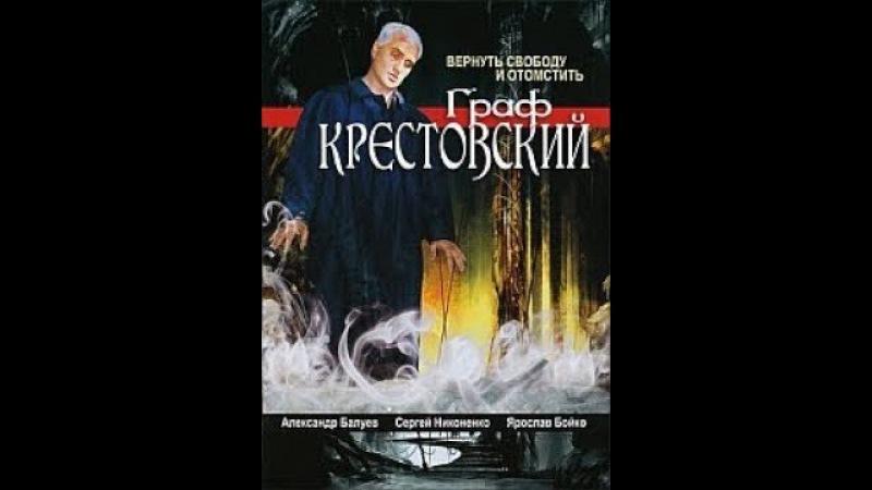 Сериал Граф Крестовский 5 6 7 8 серия Драма Криминал Детектив