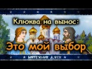 Клюква на вынос обзор православного мультфильма Это мой выбор