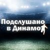 Подслушано в Динамо