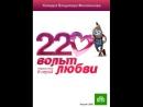 220 вольт любви 1 сезон 2 серия 2010 года