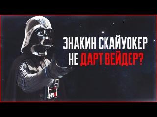 Энакин Скайуокер - не Дарт Вейдер?   Star Wars: Истории