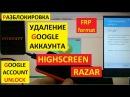 Разблокировка аккаунта google Highscreen Razar FRP Bypass Google account