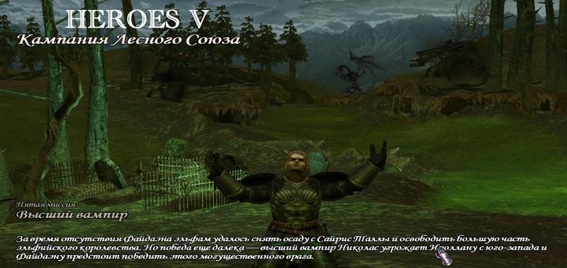 Heroes V. Лесной союз. ч59[Высший вампир,ч4]