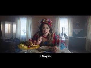 Премьера. Вадим Галыгин & Ленинград - 8 Марта