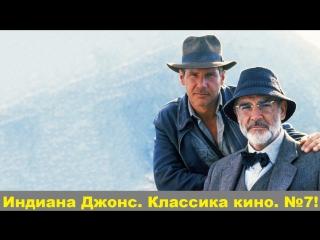 """Классика кино №7 – """"Индиана Джонс: В поисках утраченного ковчега"""" (1981)."""