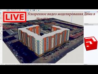 Ускоренное видео моделирования Дома в /SketchUp/ House speed modeling