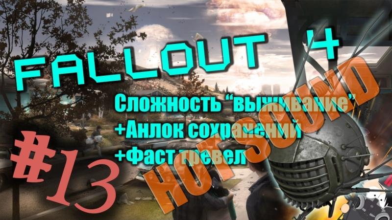 13 Fallout 4 Алчный наемник Сложность Выживание Enable Fast trevel Enable Saving