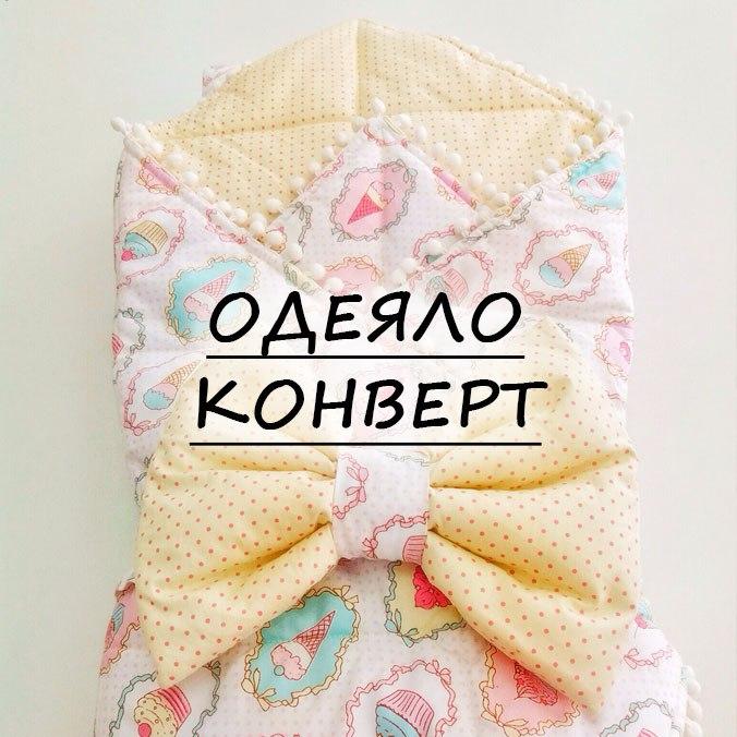 МК Одеяло-конверт