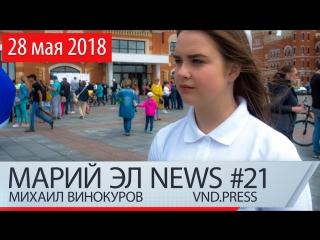 Михаил Винокуров: Марий Эл News #21