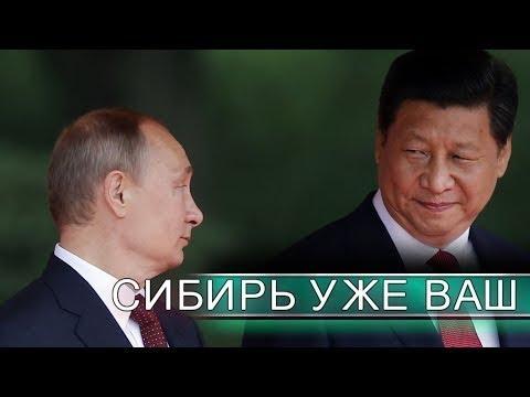 Путин отдает земли Китаю Сибирь взамен на собственную безопасность смотреть онлайн без регистрации