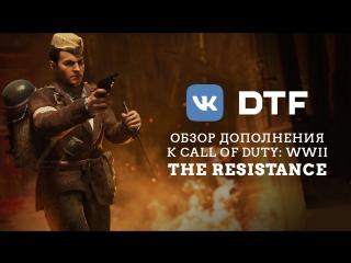 Обзор дополнения the resistance к call of duty wwii