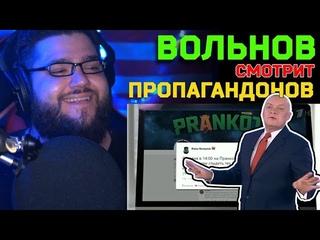 Вольнов смотрит сюжеты кремлевских лжецов о себе