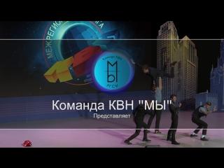 """Команда КВН """"МЫ""""Влог-Эмоции 12 МСЛ 2018"""