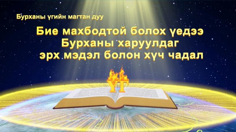 Христийн сүмийн магтаг дуу Бие махбодтой болох үедээ Бурханы харуулдаг эрх мэдэл болон хүч чадал