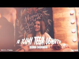 Doma DormaN - Я хочу тебя обнять (NEW VIDEO 2018)