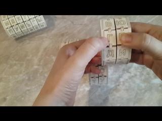 Урок 6 по работе с буквенными цилиндрами