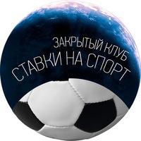 клуб ставки спорт
